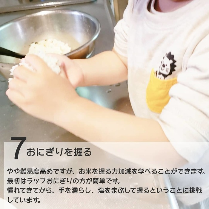 おうちで気軽に知育を取り入れたい。まずは絵本と台所から!の画像16