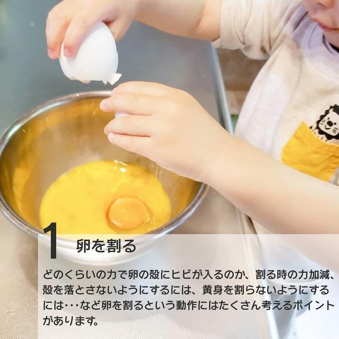 おうちで気軽に知育を取り入れたい。まずは絵本と台所から!の画像10