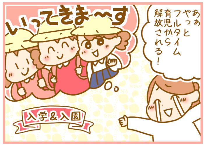 育児家庭のモーニングルーティン…尊い兄弟ケンカ♡…今週のおすすめ記事!の画像5