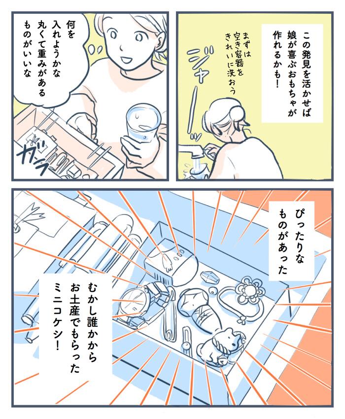 意外なアレのおかげで泣く時間が激減♡!手作りオモチャのために選んだ物は…?の画像4