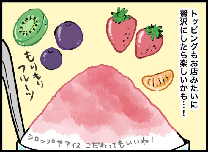 """夏到来!ステイホームでも""""かき氷屋めぐり""""気分を楽しむプチアイデアの画像9"""