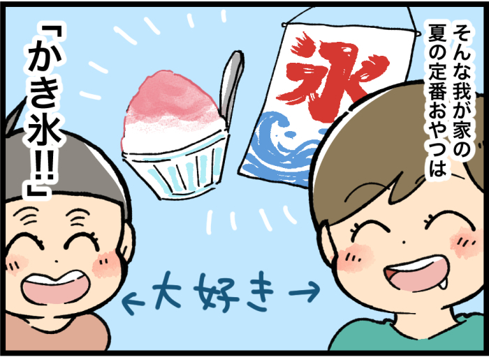 """夏到来!ステイホームでも""""かき氷屋めぐり""""気分を楽しむプチアイデアの画像2"""