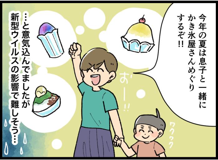 """夏到来!ステイホームでも""""かき氷屋めぐり""""気分を楽しむプチアイデアの画像6"""