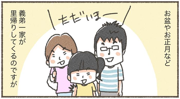 帰省の時期になると思い出す…。姑の笑えるハプニング!!の画像1