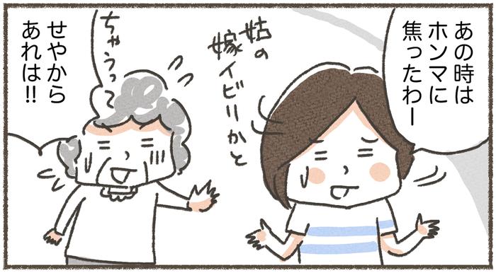 帰省の時期になると思い出す…。姑の笑えるハプニング!!の画像8