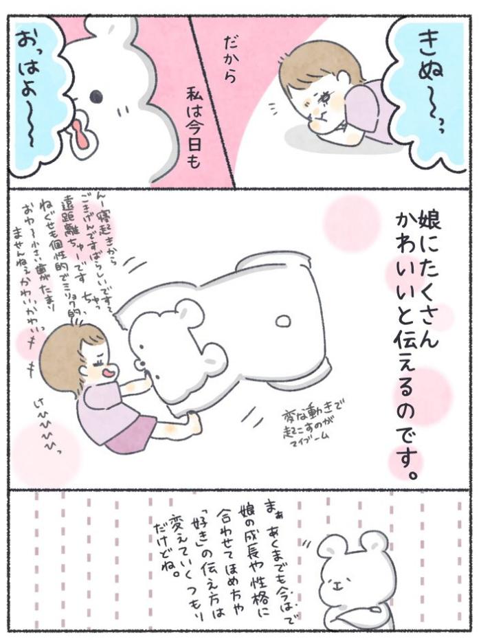 産後、「期限切れの食べ物はパパにあげる」ことになった深~いワケ(笑)の画像20