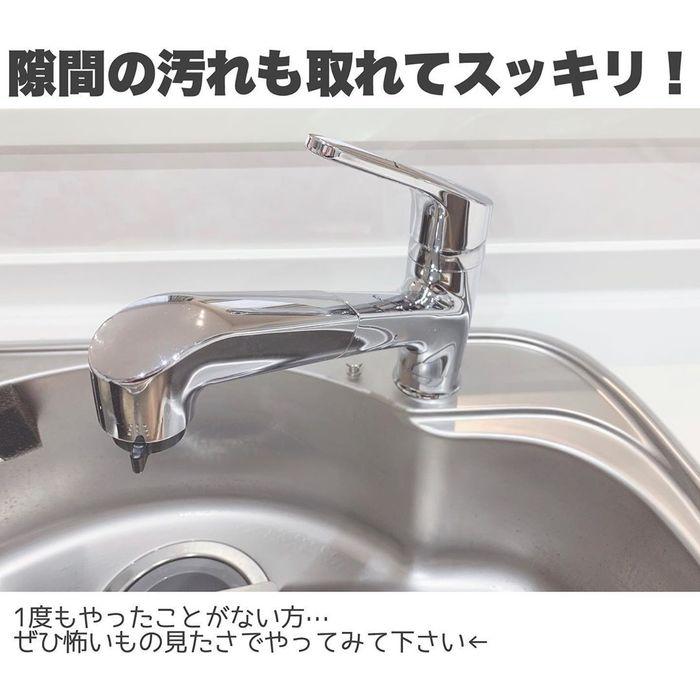 配管に水栓に…迷いがちなキッチンシンク掃除。簡単&ベストな方法はコレ!の画像19