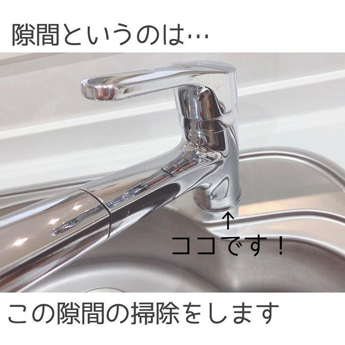 配管に水栓に…迷いがちなキッチンシンク掃除。簡単&ベストな方法はコレ!の画像14
