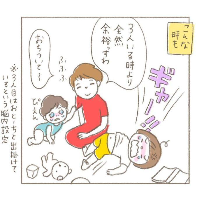 """これで育児はイージーモード!?二児ママが編み出した""""心の余裕の作り方""""の画像40"""