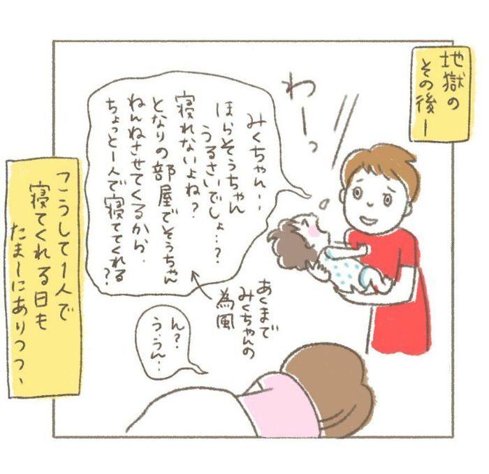 """これで育児はイージーモード!?二児ママが編み出した""""心の余裕の作り方""""の画像29"""