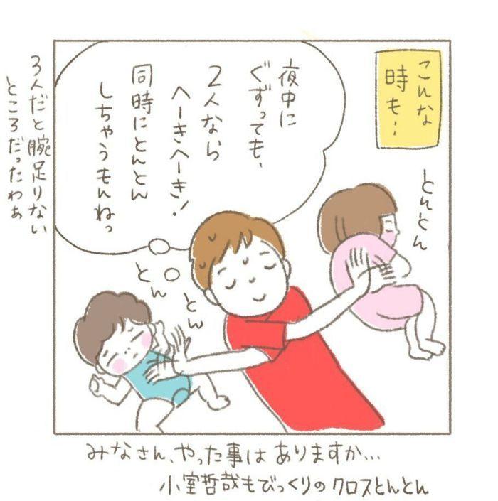 """これで育児はイージーモード!?二児ママが編み出した""""心の余裕の作り方""""の画像42"""