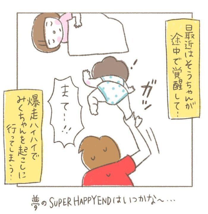 """これで育児はイージーモード!?二児ママが編み出した""""心の余裕の作り方""""の画像31"""