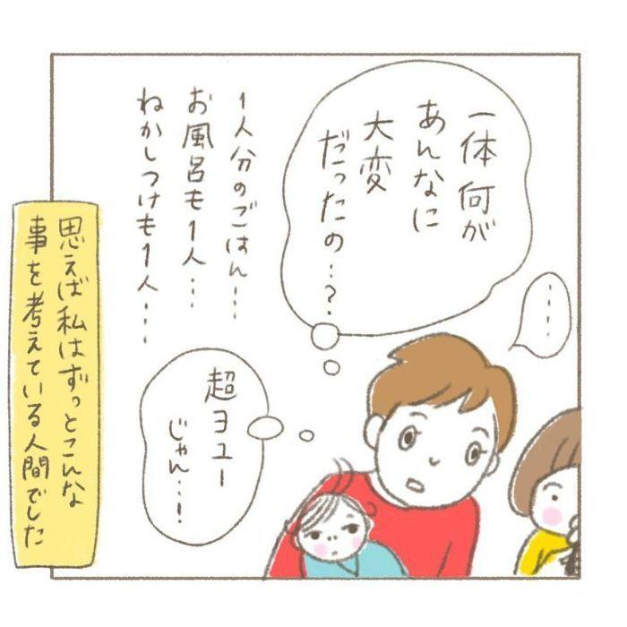 """これで育児はイージーモード!?二児ママが編み出した""""心の余裕の作り方""""の画像34"""