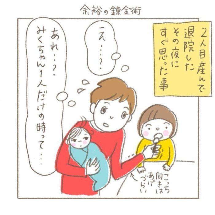 """これで育児はイージーモード!?二児ママが編み出した""""心の余裕の作り方""""の画像33"""