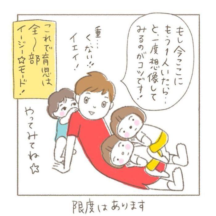 """これで育児はイージーモード!?二児ママが編み出した""""心の余裕の作り方""""の画像43"""