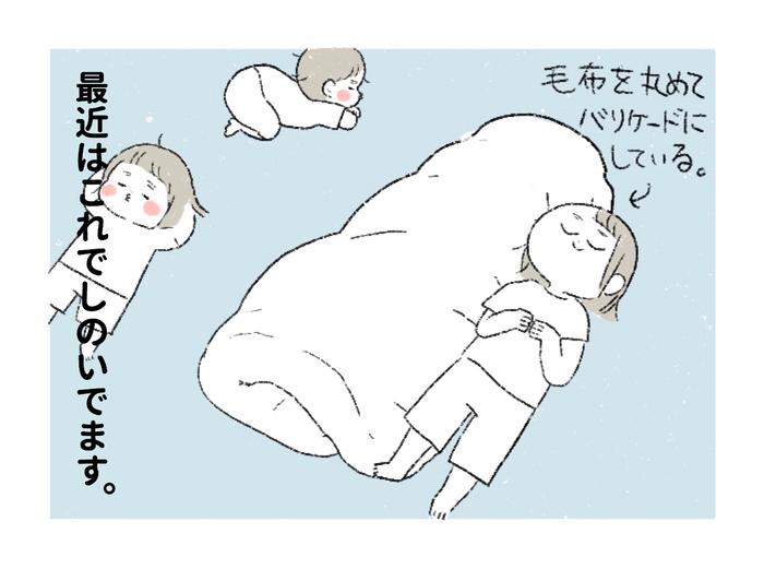これでぐっすり眠れるはずが…。起きたら、なぜこうなっている?の画像5