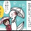 何でもないものも宝物にしてくれるね。ビニール傘を見て言った娘の言葉にキュンとした話のタイトル画像