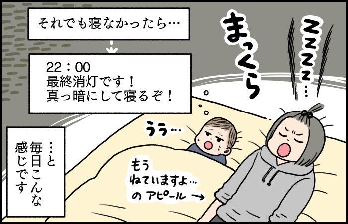 寝かしつけのお腹トントン。息子には逆効果だった〜涙の画像4