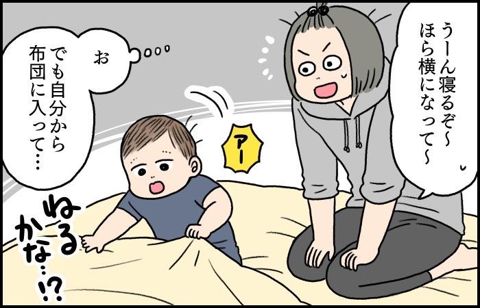 寝かしつけのお腹トントン。息子には逆効果だった〜涙の画像7