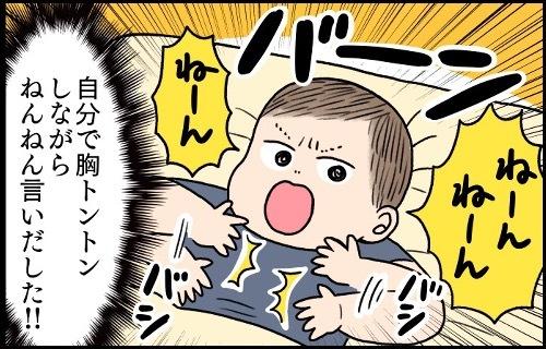 寝かしつけのお腹トントン。息子には逆効果だった〜涙のタイトル画像