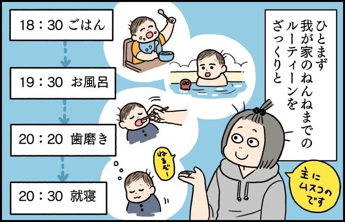 寝かしつけのお腹トントン。息子には逆効果だった〜涙の画像2