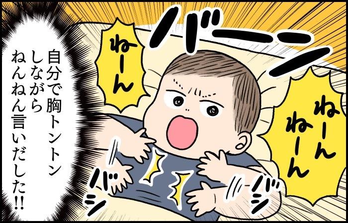 寝かしつけのお腹トントン。息子には逆効果だった〜涙の画像8