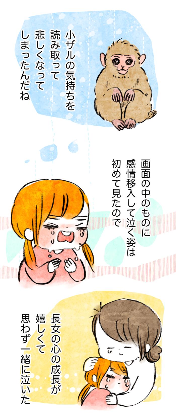 娘のはじめての涙。体と一緒に、心も成長していたんだね。の画像3