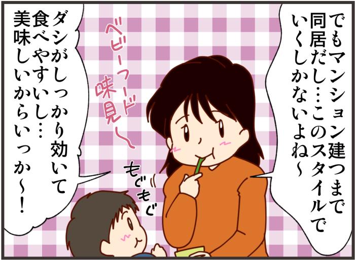 初めての離乳食は特別…!かと思いきや。3児のママに起こった珍エピソードは?の画像2