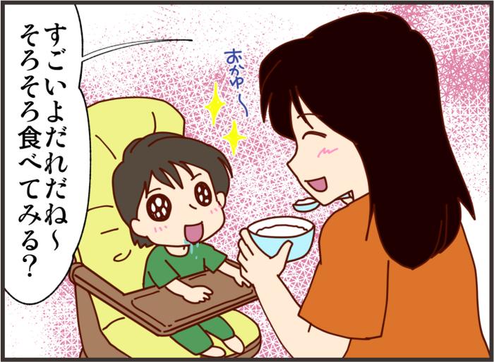 初めての離乳食は特別…!かと思いきや。3児のママに起こった珍エピソードは?の画像8