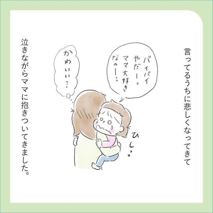 「ママあっち行け」イヤイヤ最高潮を見守ってみたら…ん?愛しい…!の画像25