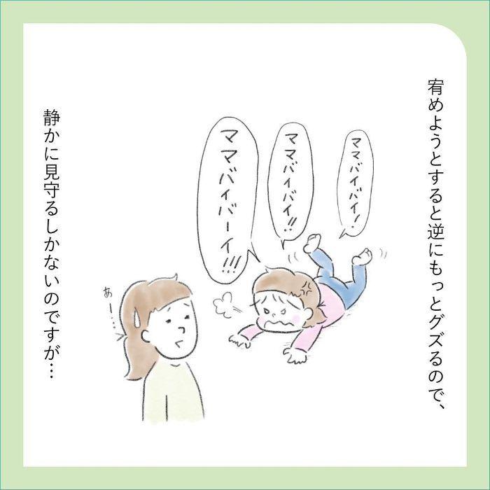 「ママあっち行け」イヤイヤ最高潮を見守ってみたら…ん?愛しい…!の画像23