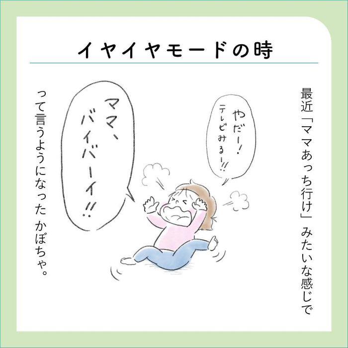 「ママあっち行け」イヤイヤ最高潮を見守ってみたら…ん?愛しい…!の画像22