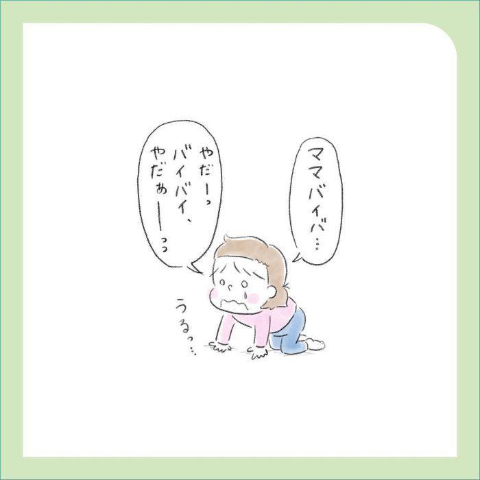 「ママあっち行け」イヤイヤ最高潮を見守ってみたら…ん?愛しい…!の画像24