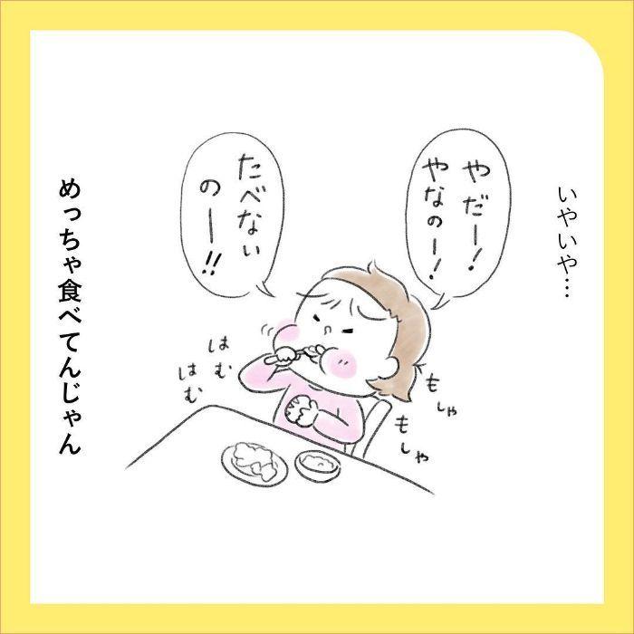 「ママあっち行け」イヤイヤ最高潮を見守ってみたら…ん?愛しい…!の画像20