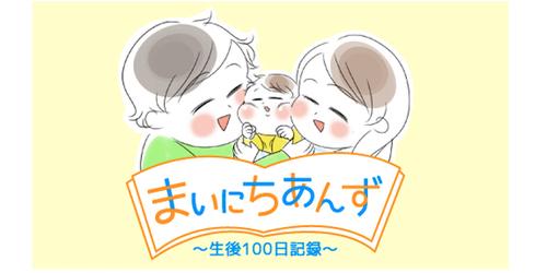 はじめまして、あんずちゃん♡生後100日目までを毎日お届けする新連載!のタイトル画像