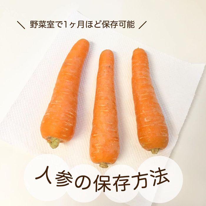あれもこれも野菜室でシナ〜ッ…。そんなあるあるから脱却!保存方法まとめの画像9