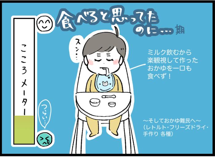 母乳、ミルク、離乳食、幼児食…。いつも悩んだ息子の「食」について、今思うことの画像6