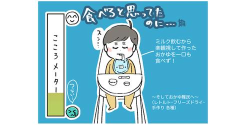母乳、ミルク、離乳食、幼児食…。いつも悩んだ息子の「食」について、今思うことのタイトル画像