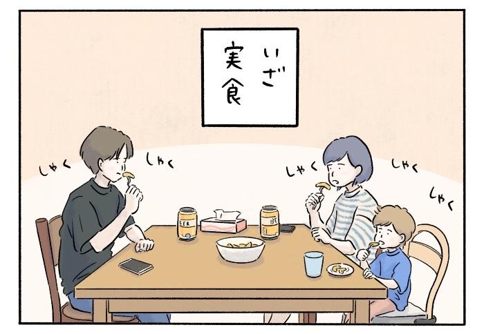 「すもも食べてみたい」娘の一言で、食卓の世界はこんなに広がるの画像8