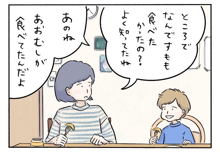 「すもも食べてみたい」娘の一言で、食卓の世界はこんなに広がるの画像12