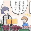 「すもも食べてみたい」娘の一言で、食卓の世界はこんなに広がるのタイトル画像