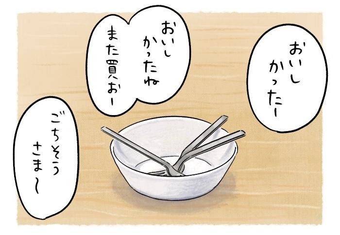 「すもも食べてみたい」娘の一言で、食卓の世界はこんなに広がるの画像14