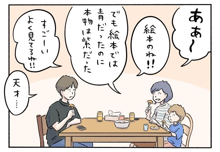「すもも食べてみたい」娘の一言で、食卓の世界はこんなに広がるの画像13
