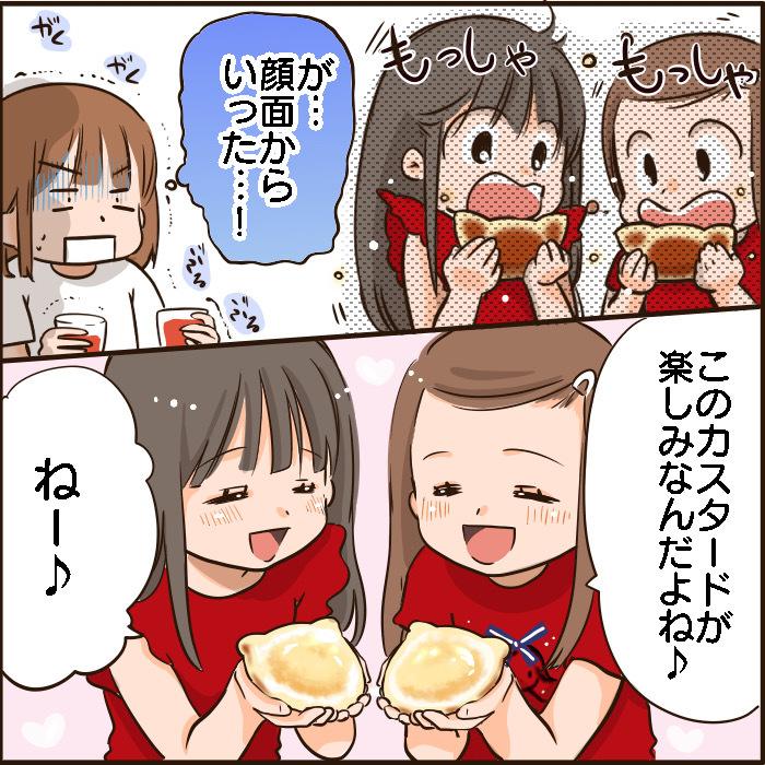 そんな食べ方ある?仰天した、子どもの食べ方をまとめました(笑)の画像4