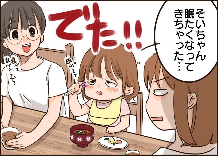 そんな食べ方ある?仰天した、子どもの食べ方をまとめました(笑)の画像10