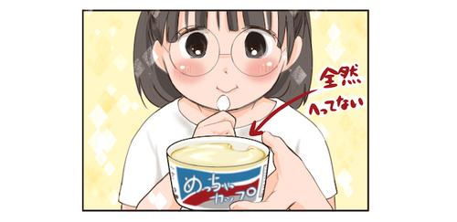 そんな食べ方ある?仰天した、子どもの食べ方をまとめました(笑)のタイトル画像