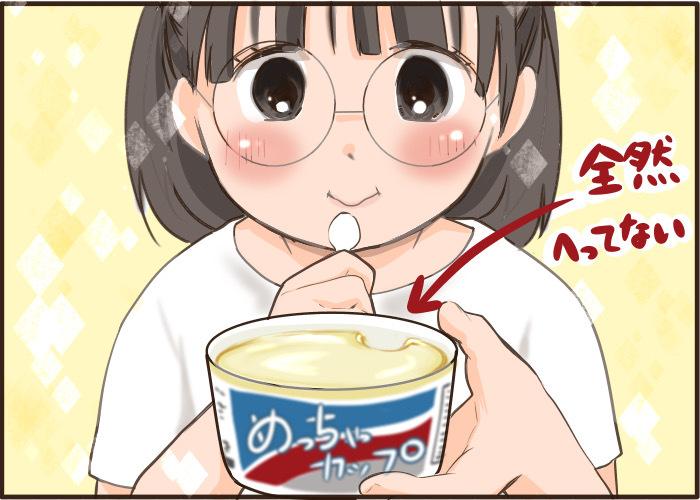 そんな食べ方ある?仰天した、子どもの食べ方をまとめました(笑)の画像7