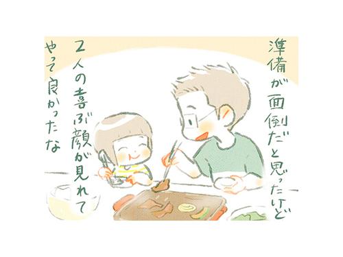 家族は時々、魔法が使える。「超メンドイ」が「幸せ」に変身しちゃうのタイトル画像