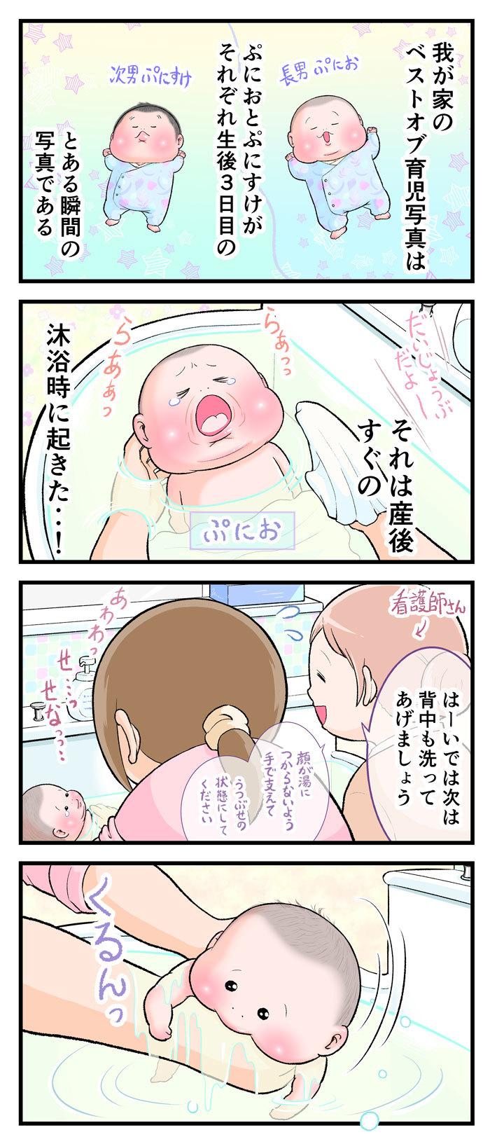 生後3日目。「赤ちゃん最高!」な瞬間が…沐浴時にきたー!!の画像3