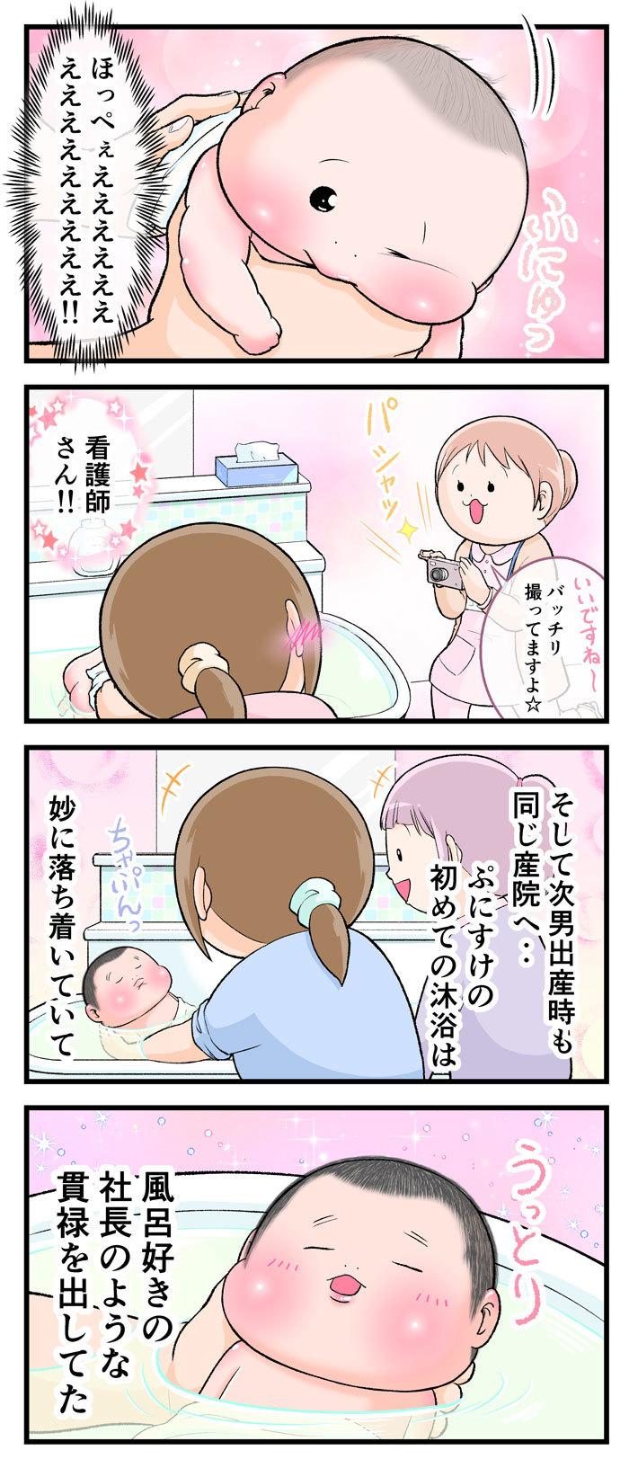 生後3日目。「赤ちゃん最高!」な瞬間が…沐浴時にきたー!!の画像4